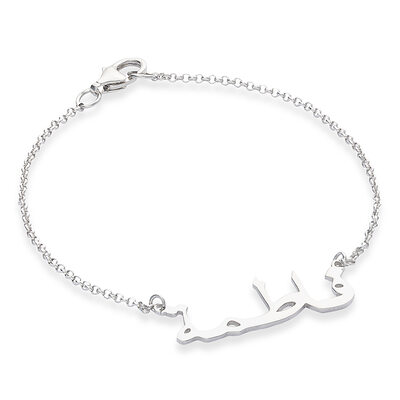Custom Sterling Silver Link & Chain Name Bracelets